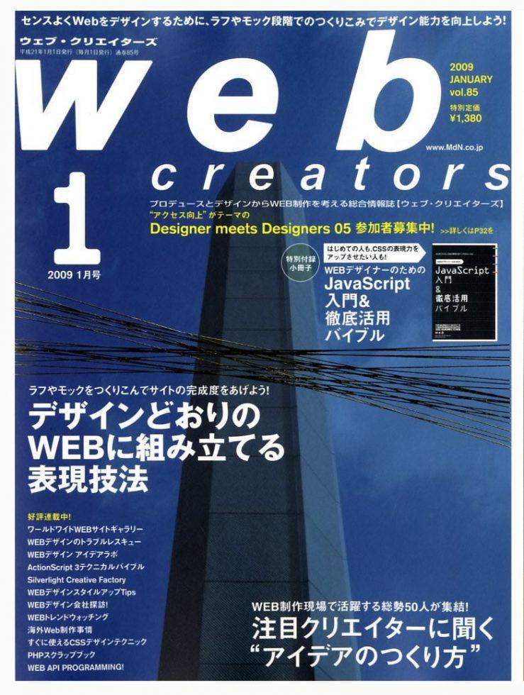 Web creators  2009年1月号 インタビュー 掲載