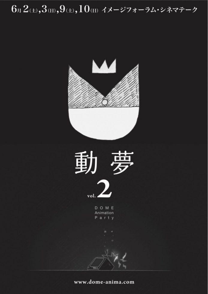 動夢 〜オムニバスアニメーション〜 vol.2