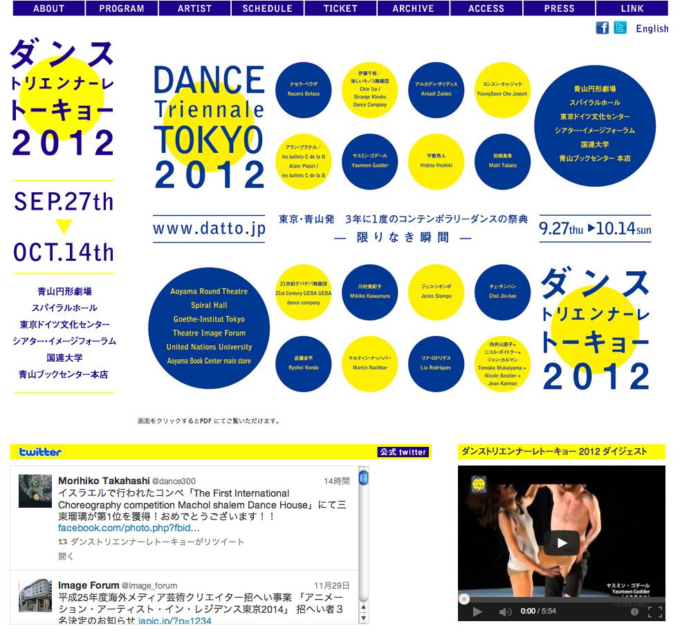 Dance Triennale Tokyo 2012 公式ウェブサイト