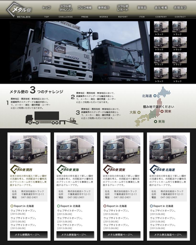 株式会社メタル便 ウェブサイト