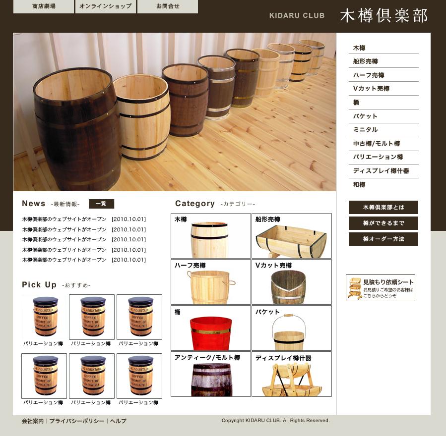 木樽倶楽部 ウェブサイト