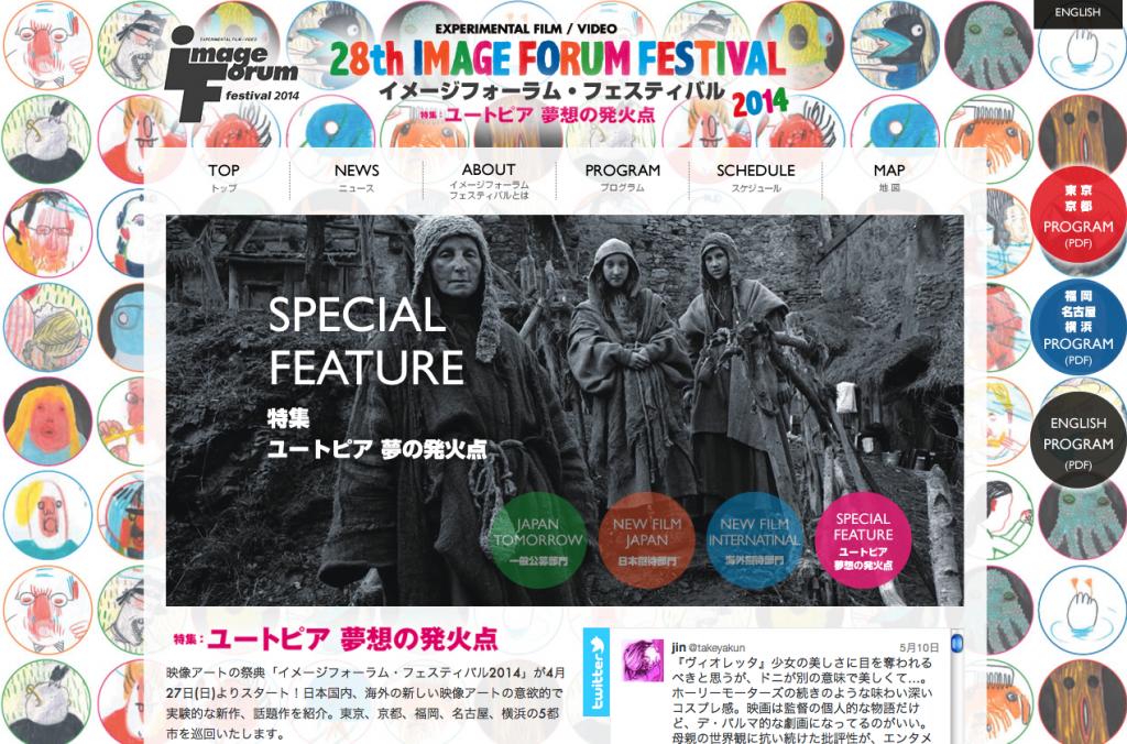 イメージフォーラム・フェスティバル2014 ウェブサイト