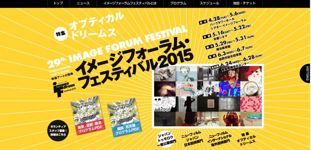 イメージフォーラム・フェスティバル2015 ウェブサイト