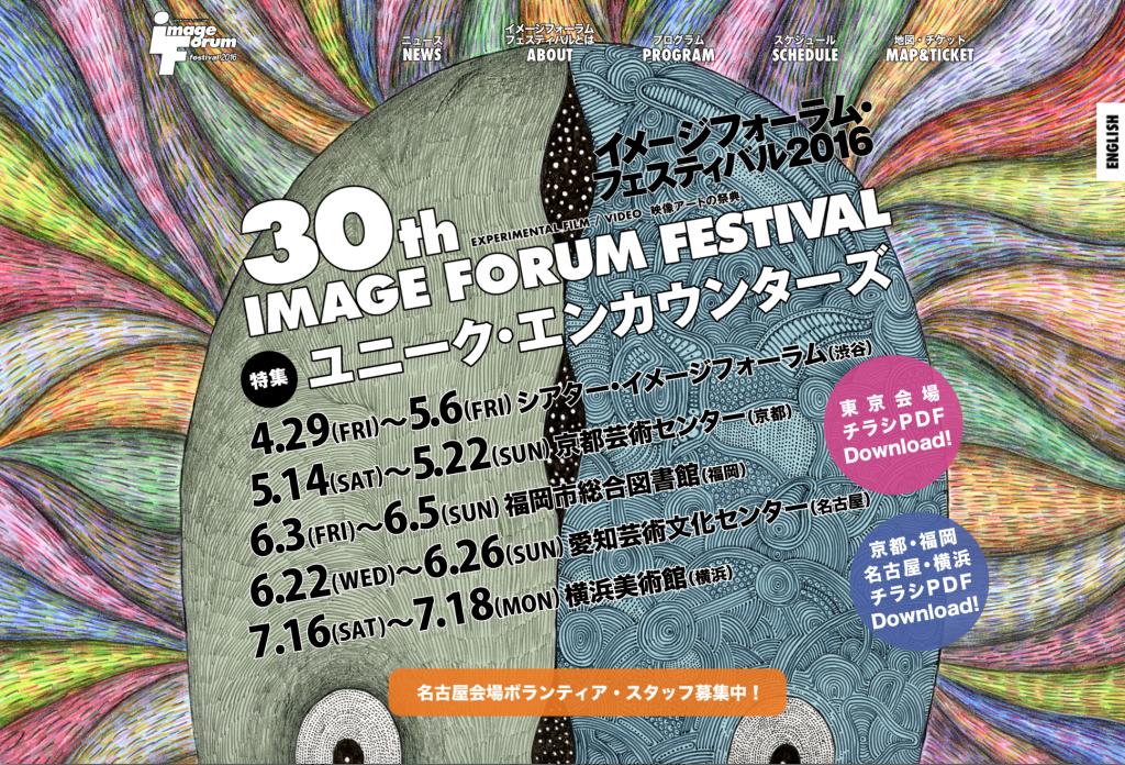 イメージフォーラム・フェスティバル2016 ウェブサイト