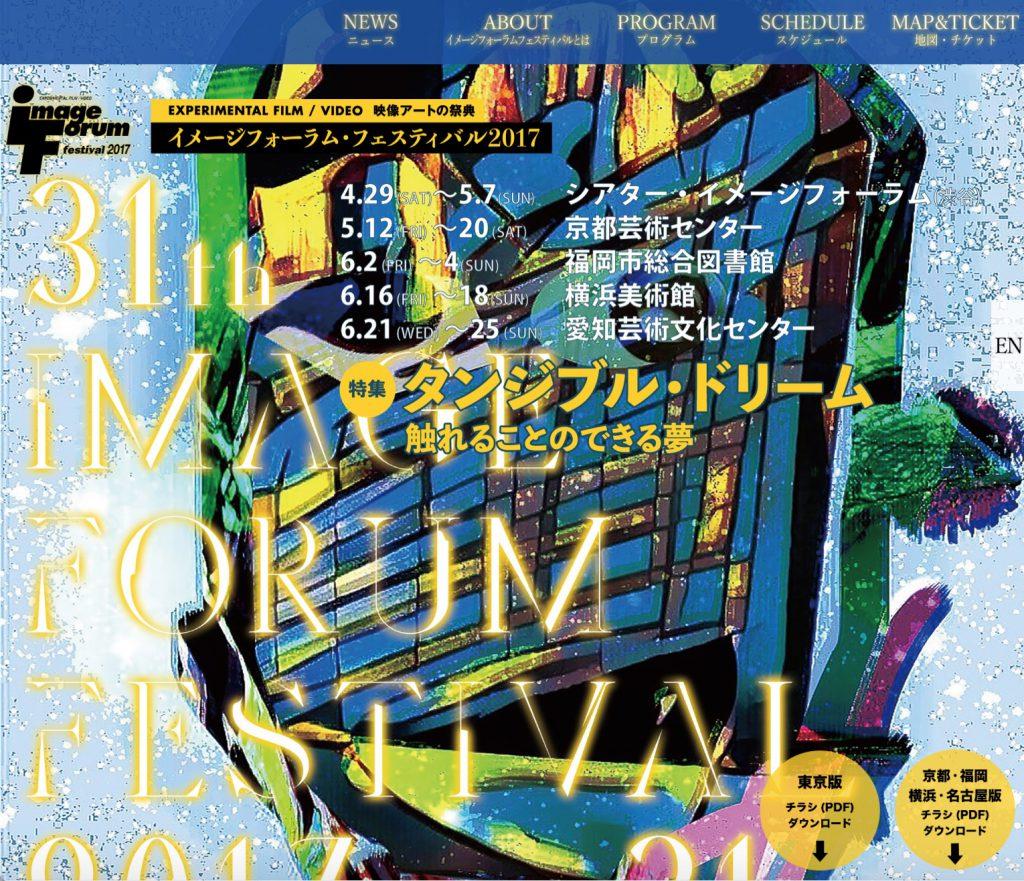 イメージフォーラム・フェスティバル2017 ウェブサイト