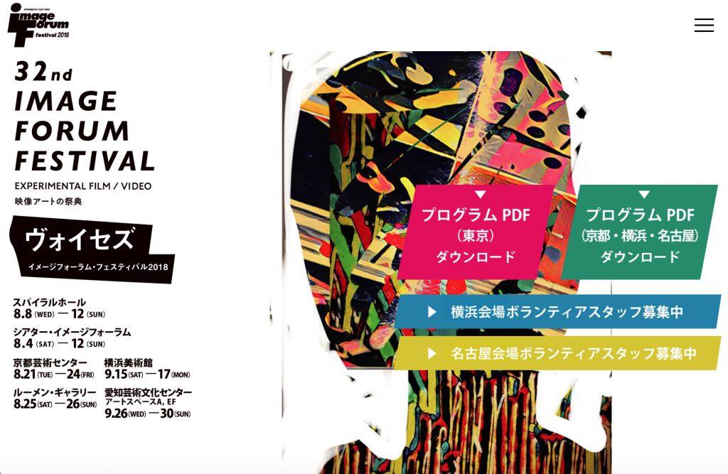 イメージフォーラム・フェスティバル2018 ウェブサイト
