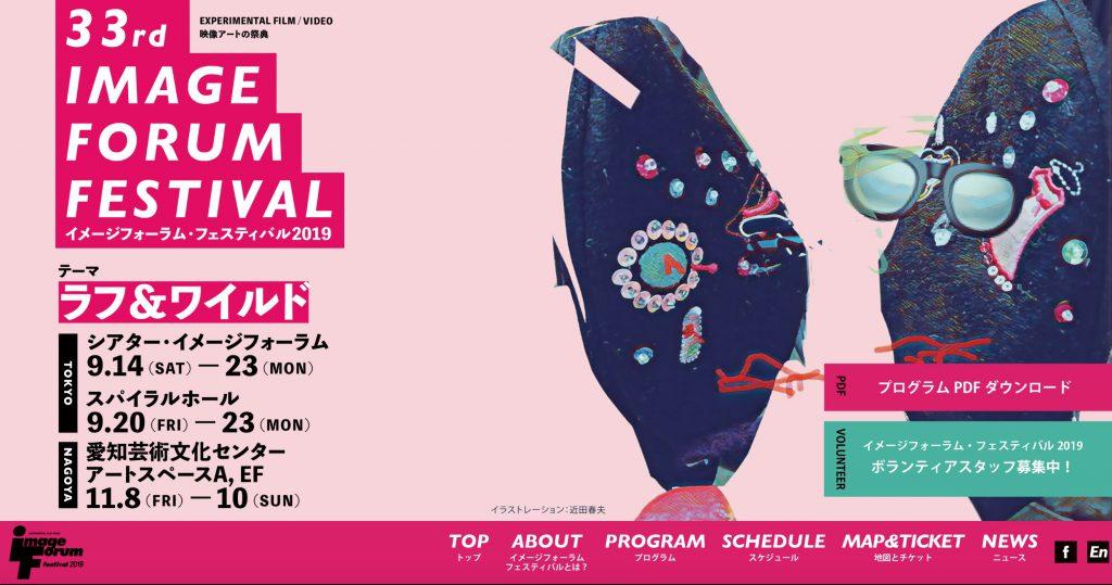 イメージフォーラム・フェスティバル2019 ウェブサイト