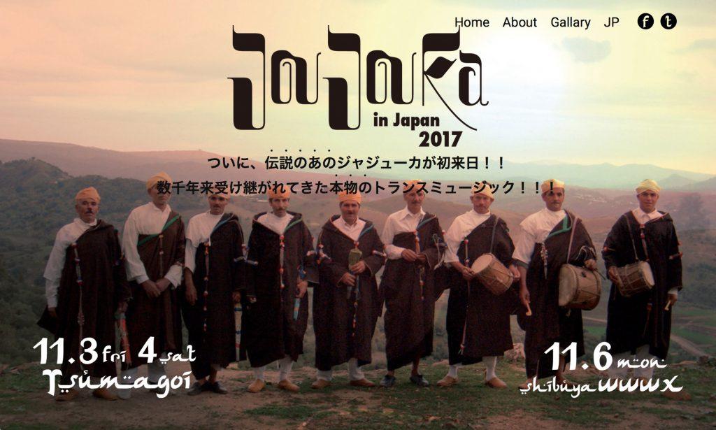 ジャジューカ in JAPAN 2017 ウェブサイト