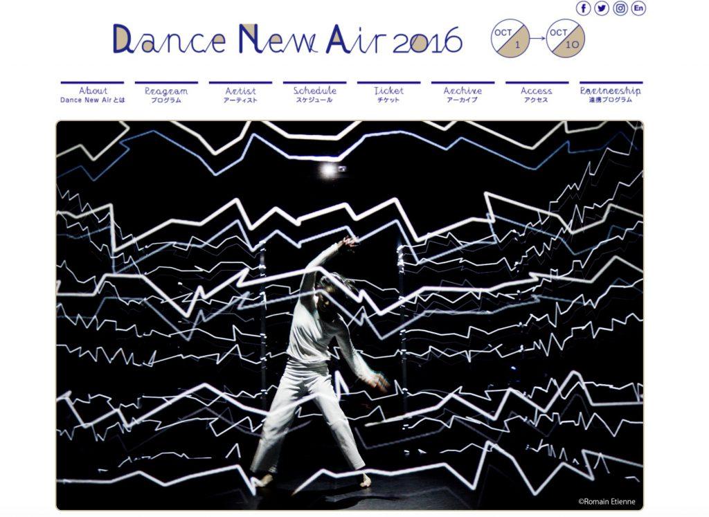 Dance New Air 2016 – ダンスの明日 ウェブサイト