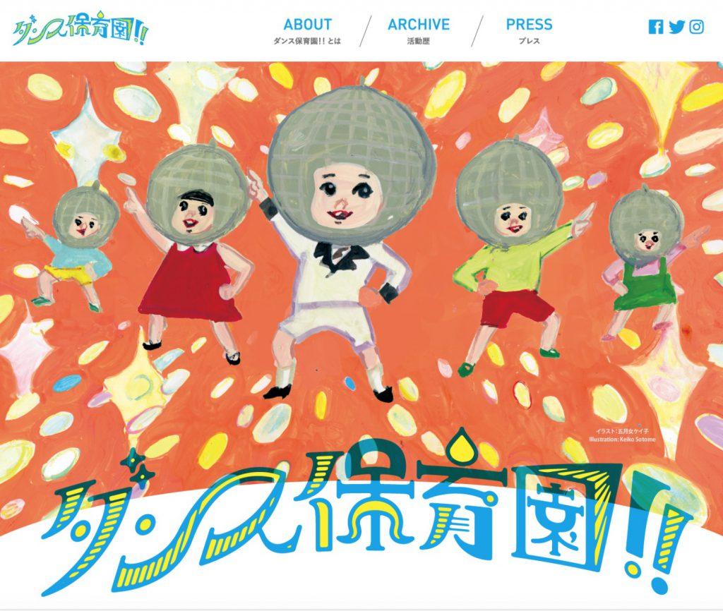ダンス保育園!! ウェブサイト