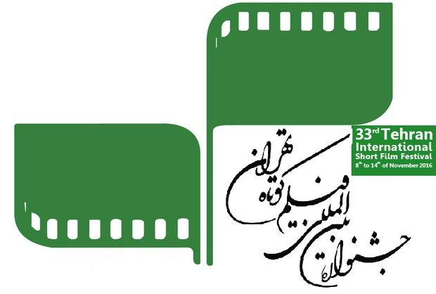 2016年 テヘラン国際短編映画祭 ノミネート