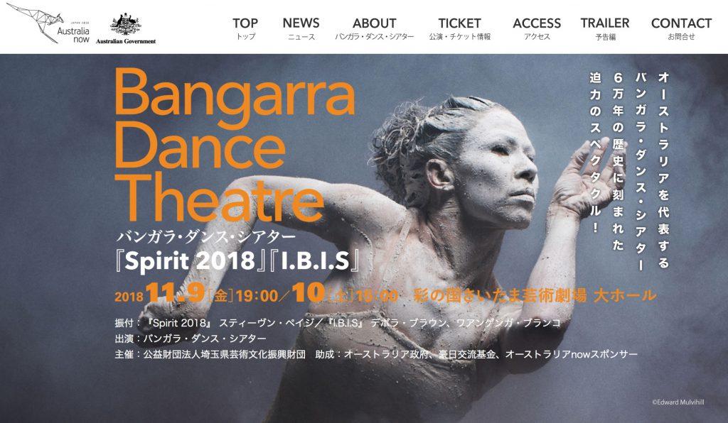 オーストラリア now 2018 バンガラ・ダンス・シアター ウェブサイト