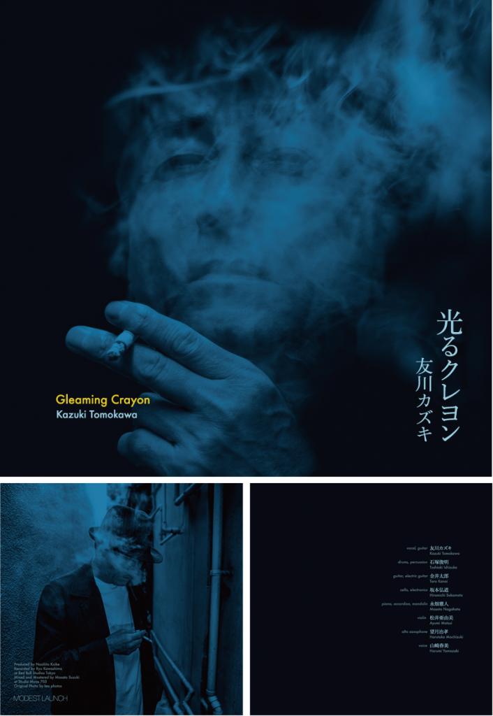 友川カズキ「光るクレヨン」CDジャケット