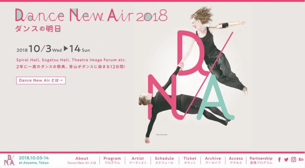 Dance New Air 2018 – ダンスの明日 ウェブサイト
