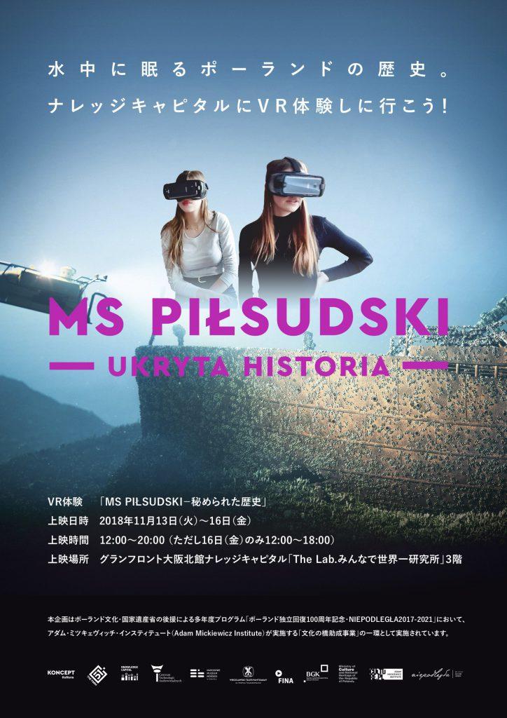 ポーランドの船VR ポスター
