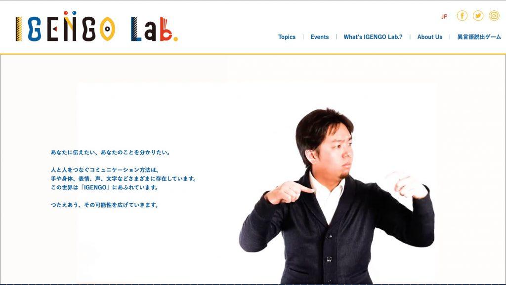 異言語Lab. ウェブサイト